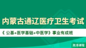 內蒙古通遼醫療衛生考試《 公基+醫學基礎+中醫學》事業有成班