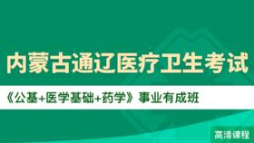 內蒙古通遼醫療衛生考試《公基+醫學基礎+藥學》事業有成班
