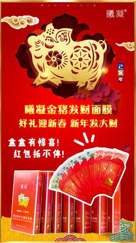 【新年畅销新品】曦凝玻尿酸补水颜值面膜 盒盒有红包!美丽过新年!