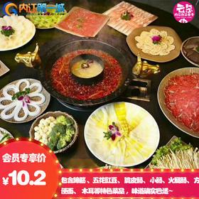 (会员0.01元购)唐记火锅席卷内江,能吃101元的菜品,火锅走起~
