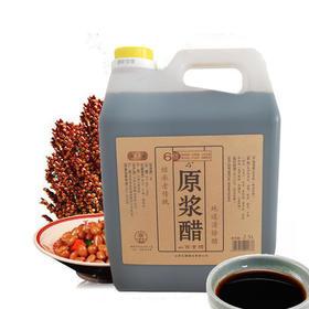 【山西原浆老陈醋2.5L】| 传统工艺,手工酿制