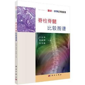脊柱脊髓比较图谱 科学出版社