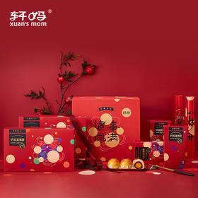轩妈蛋黄酥诸事圆满礼盒880g +新春定制 年货送礼  包邮
