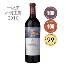 【春节硬货】双100满分!世纪之酒 2010 Mouton Rothschild 木桐正牌
