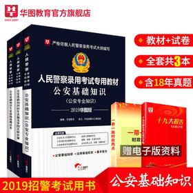 【学习包】2019-人民警察录用考试专用教材-公安基础知识(公安专业知识) 教材+历年+预测 3本套