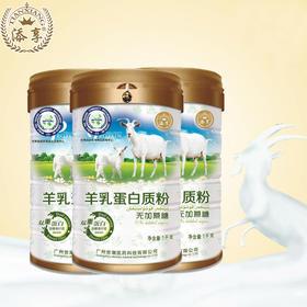 添享无加蔗糖羊乳蛋白质粉丨添加20%全脂羊奶粉的蛋白质粉丨1000g/瓶【严选X乳品茶饮】