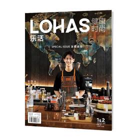 LOHAS乐活健康时尚期刊杂志2019年1-2月合刊   发现曼谷