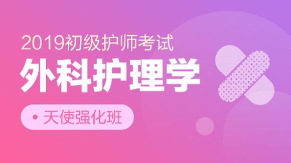 医疗在线老虎机娱乐送彩金单位考试护理岗【基础精讲班】
