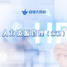 自考《人力资源管理》本科整专业(江苏)南京大学主考(网校精品课堂)