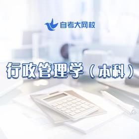 自考《行政管理学》本科整专业(江苏)南京大学主考(网校精品课堂)