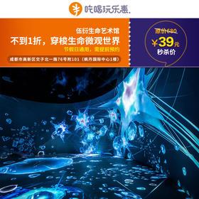 【巨划算】39元抢原价690元艺术展参观券!穿梭生命微观世界,3D高科技展厅诠释梵高的星空!