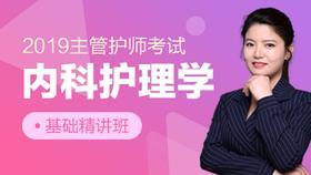 【主管】2019年主管护师【内科护理学基础精讲班】(课件更新中)