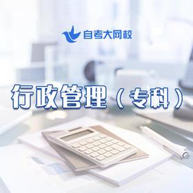 自考《行政管理》专科整专业(江苏)南京大学主考(网校精品课堂)