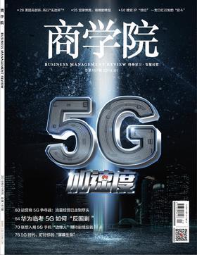新刊热卖中《商学院》2019年1月刊    总第167期电子版