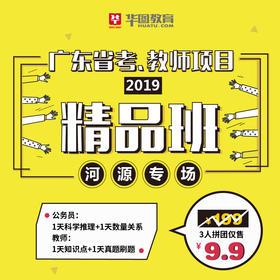 【河源华图】2019精品课——可选公务员、教师课程