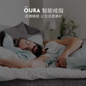 美国采购Oura ring智能戒指可监测睡眠运动心率体温健康数据戒指   代购  预售