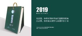 Mad Science高端定制理性之诗专属日历【年后发货】