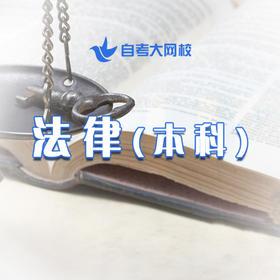 自考《法律》本科整专业(江苏)南京大学主考(网校精品课堂)