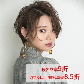 明日香INS通透潮短发商业课程 3天
