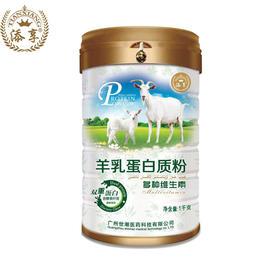添享多种维生素羊乳蛋白质粉丨添加20%全脂羊奶粉的蛋白质粉丨1000g/瓶【严选X乳品茶饮】