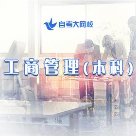 自考《工商管理》本科整专业(江苏)南京大学主考专业(网校精品课堂)