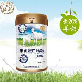 添享氨基酸羊乳蛋白质粉丨添加20%全脂羊奶粉的蛋白质粉丨1000g/瓶【严选X乳品茶饮】