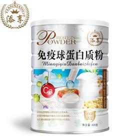 添享蛋白质粉丨低脂非转基因健康配方丨420g/罐*2【严选X乳品茶饮】