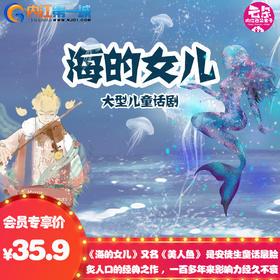 莲峰大剧院《海的女儿》登陆内江隆昌啦,看话剧走起!