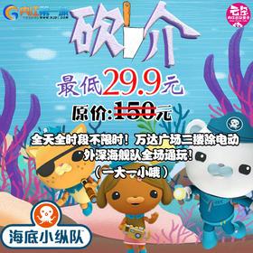 【云朵亲子超级福利】只需29.9元玩转内江万达海底小纵队!(原价150元)
