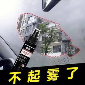 町洁汽车防雾剂 长效车窗挡风玻璃去雾剂除雾镀膜驱雾剂清洁剂