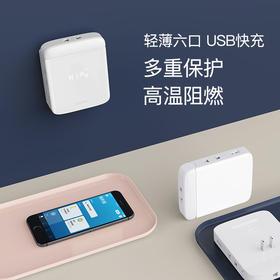 墙插精灵智能版6口USB快充多功能多口插座 WiFi定时通电延时断电 告别手机充电到天亮
