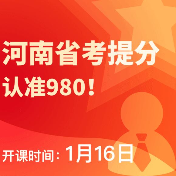 2019河南省考系统提分班01期