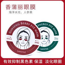 香蒲丽眼膜女眼贴膜去眼袋黑眼圈淡化细纹补水眼纹消抗皱紧致