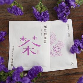 有机红茶-紫菁香