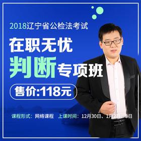 2018辽宁省公检法考试在职无忧-判断专项班