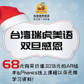 台湾瑞虎美语开年感恩特惠!68元购买价值3018元的AR绘本&Phonics线上课程以及瑞虎学习群!