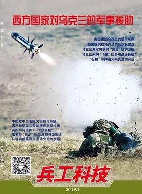 兵工科技2019年第一期