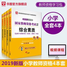 2019国考教师资格证4本套(综合素质+教育教学知识与能力+综合历年+教育学历年真题)