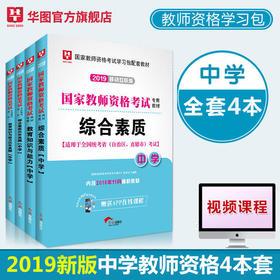 2019国考教师资格证4本套 (综合素质+教育教学知识与能力+综合历年+教育学历年)