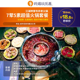 【吃出江湖的味道】18.8元限时抢购7荤5素火锅套餐,好吃不贵,菜品超实惠