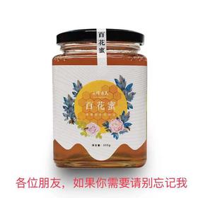 「保亭」百花蜜、蜂皇浆、蜂花粉-保亭县惠民养蜂合作社的扶贫产品