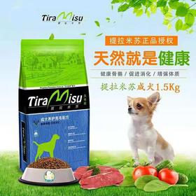提拉米苏 成犬 养护亮毛配方 天然粮1.5KG