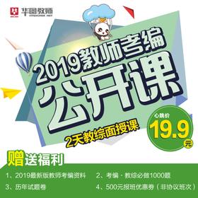 【滁州开课 】 2019教师招聘笔试2天公开课19.9元