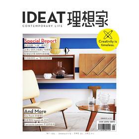 IDEAT理想家 2019年1月刊