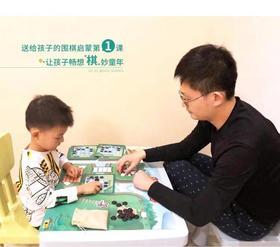 爱棋道棋思妙想围棋套装!围棋启蒙产品,教4-10岁孩子,轻松入门!