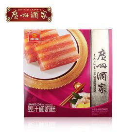 广州酒家 姜汁椰奶糕传统糕点广式年糕送礼手信员工福利年货送礼礼盒