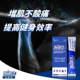 肌鲣强健身运动冲剂-提升训练效果