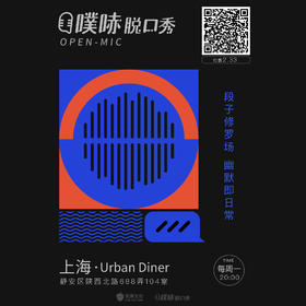 噗哧脱口秀|上海场开放麦每周一@Urban Diner