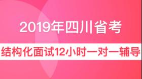 2019年四川省公务员面试12小时一对一