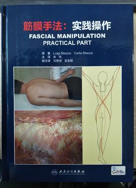 《筋膜手法:实践操作》-----Carla Stecco教授亲笔签名!